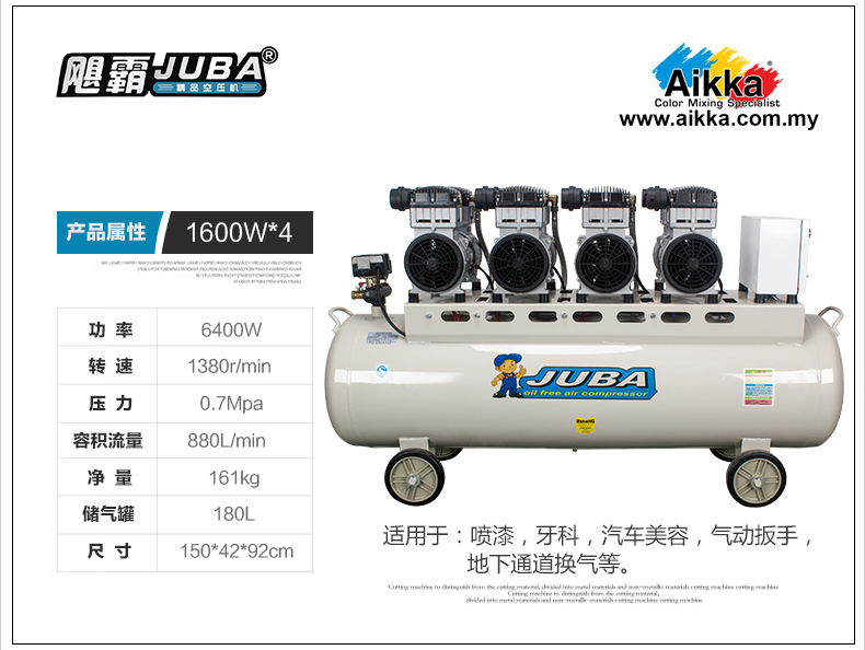 JUBA Mute Oil-free Air compressor 1600w x 4 180L  (8.5HP)