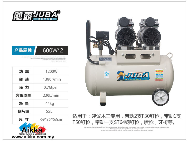 飓霸(JUBA)静音无油空压机600W x 2  55L